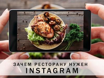 Зачем ресторану Instagram