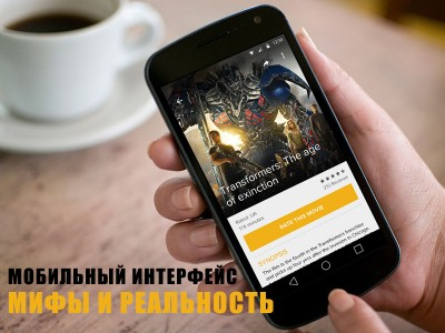 Мобильный интерфейс: мифы и правда