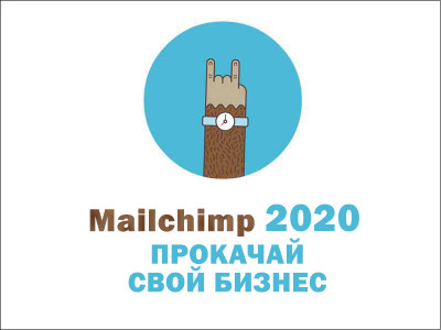 Mailchimp 2020: прокачайте свой email-маркетинг