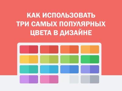 3 популярных цвета: когда и как их использовать