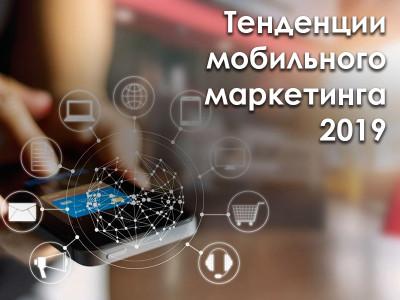 Современные тенденции мобильного маркетинга