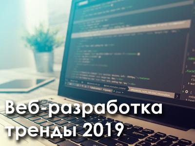 8 популярных направлений веб-разработки в 2019 году