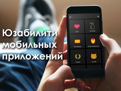 Юзабилити мобильных приложений: практические советы