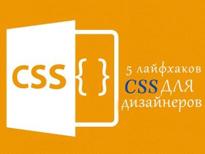 Оптимизация веб-дизайна с помощью CSS3