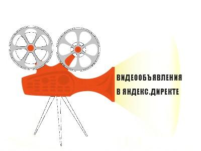 Видеообъявления в Яндекс Директе