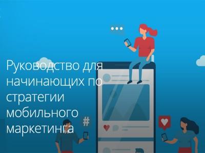 Руководство для новичков: стратегия мобильного маркетинга