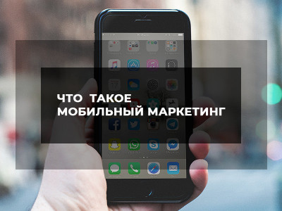 Мобильный маркетинг: аспекты юзабилити