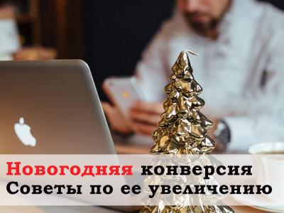 Пять советов по увеличению новогодней конверсии