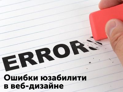 Ошибки юзабилити в веб-дизайне
