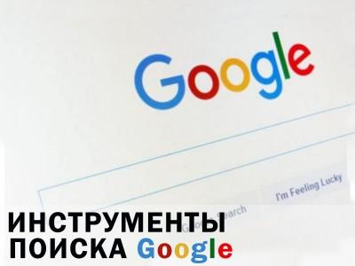 Инструменты поиска Google для локального продвижения