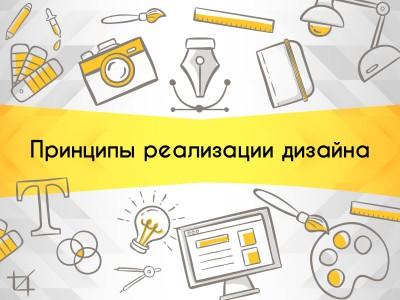 Семь принципов реализации дизайна