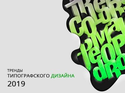ТОП-8 тенденций типографского дизайна в 2019 году
