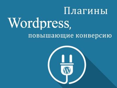 Плагины WordPress, увеличивающие конверсию