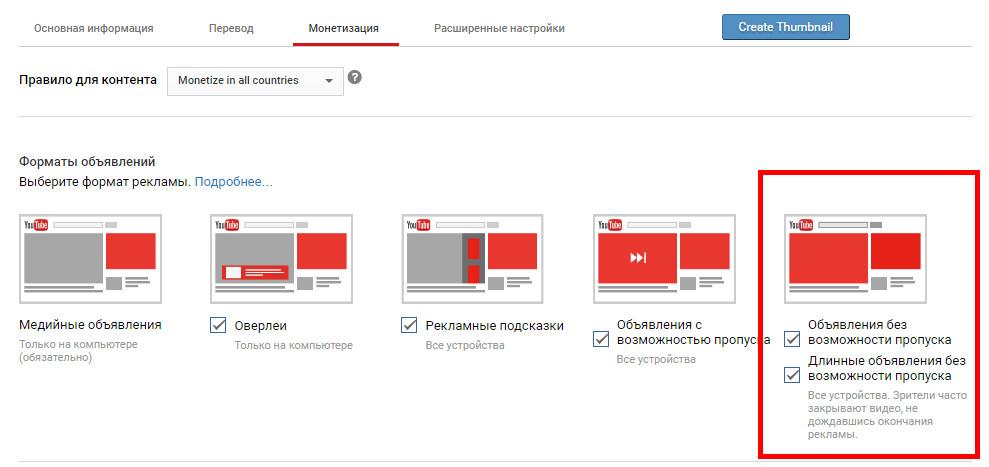 Виды рекламы на YouTube