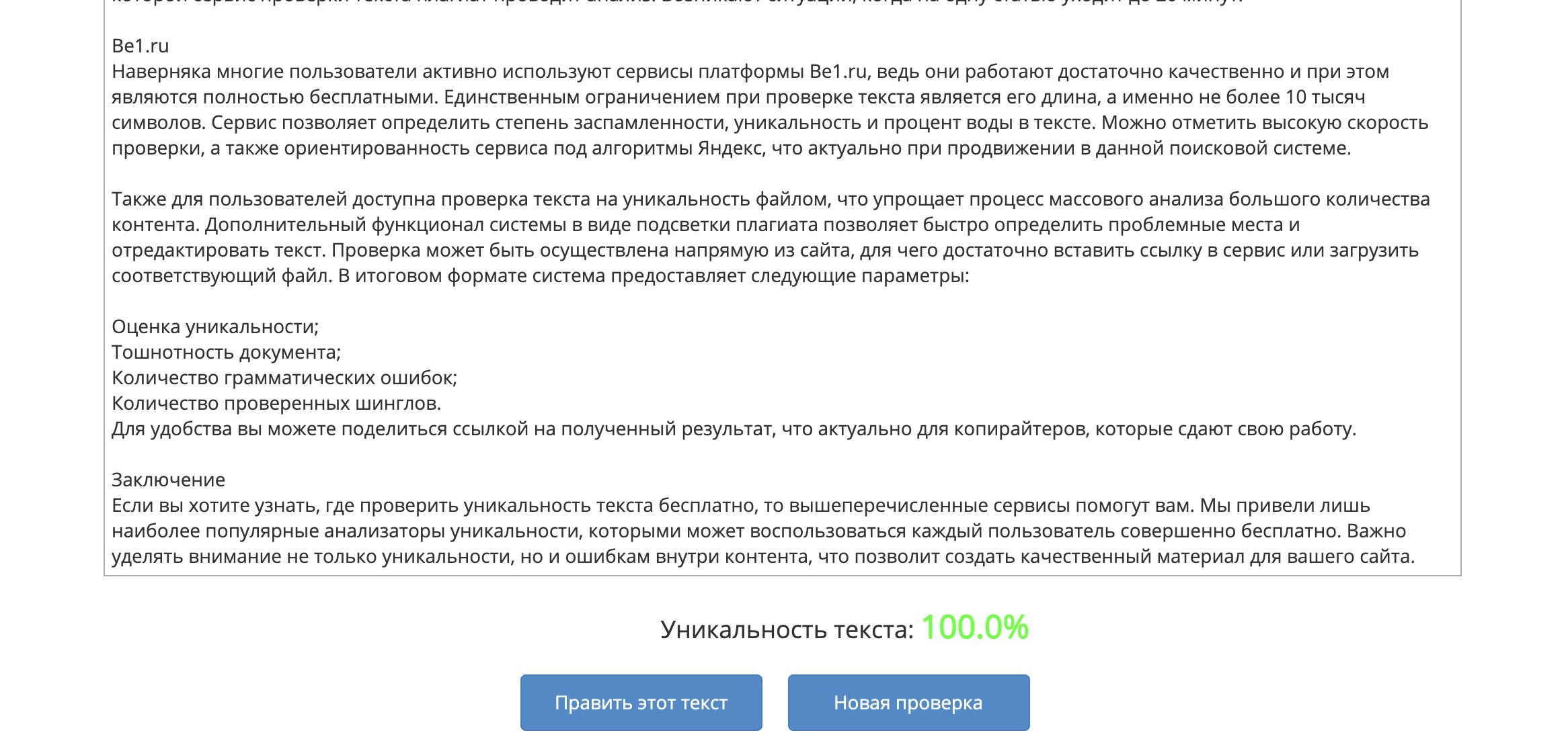 сервис проверки на плагиат онлайн